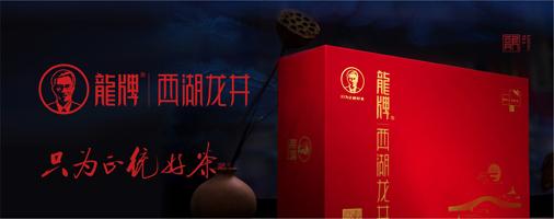 中国十大名茶-御牌西湖龙井天猫旗舰店