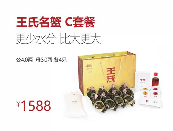 王氏名蟹8只装豪华礼盒