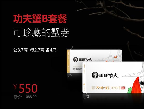 王氏·功夫蟹8只裝豪華禮盒
