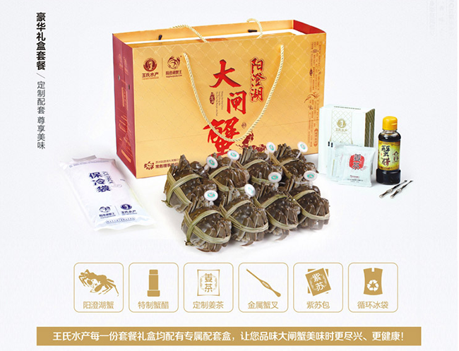 阳澄湖大闸蟹礼盒