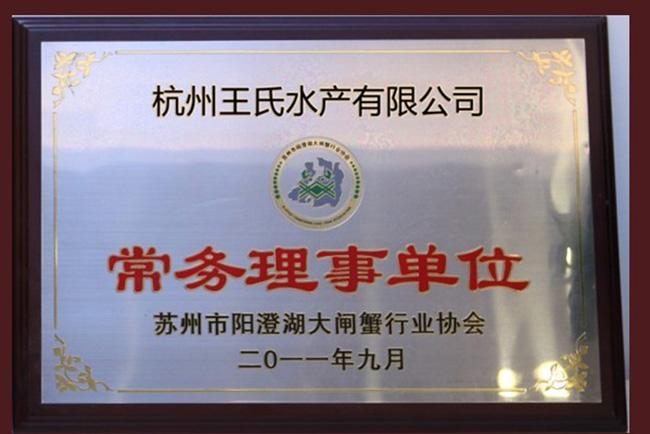 杭州王氏水产有限公司