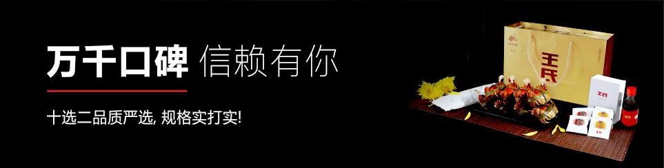王氏精品蟹礼盒
