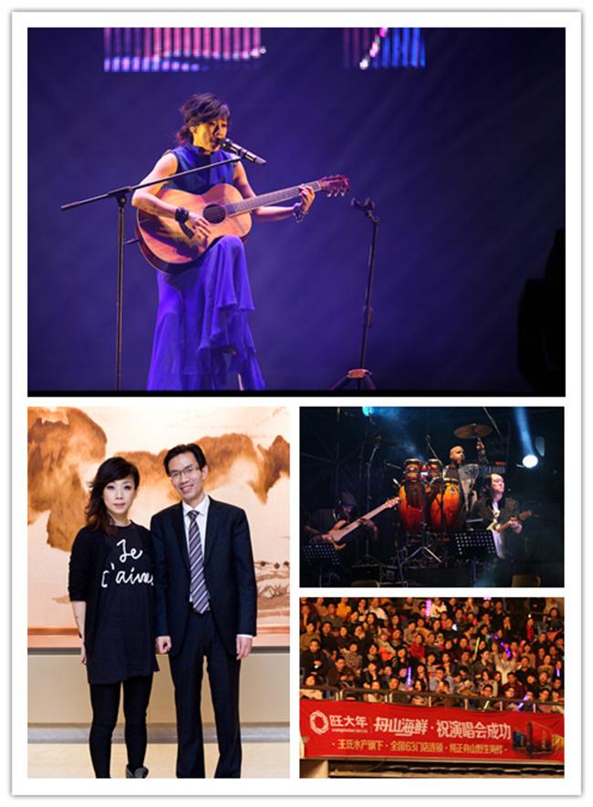领军品牌王氏水产助阵2012林忆莲杭州演唱会