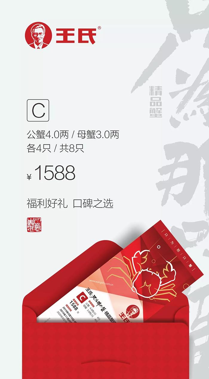 王氏·只为那只蟹·精品蟹——C套餐