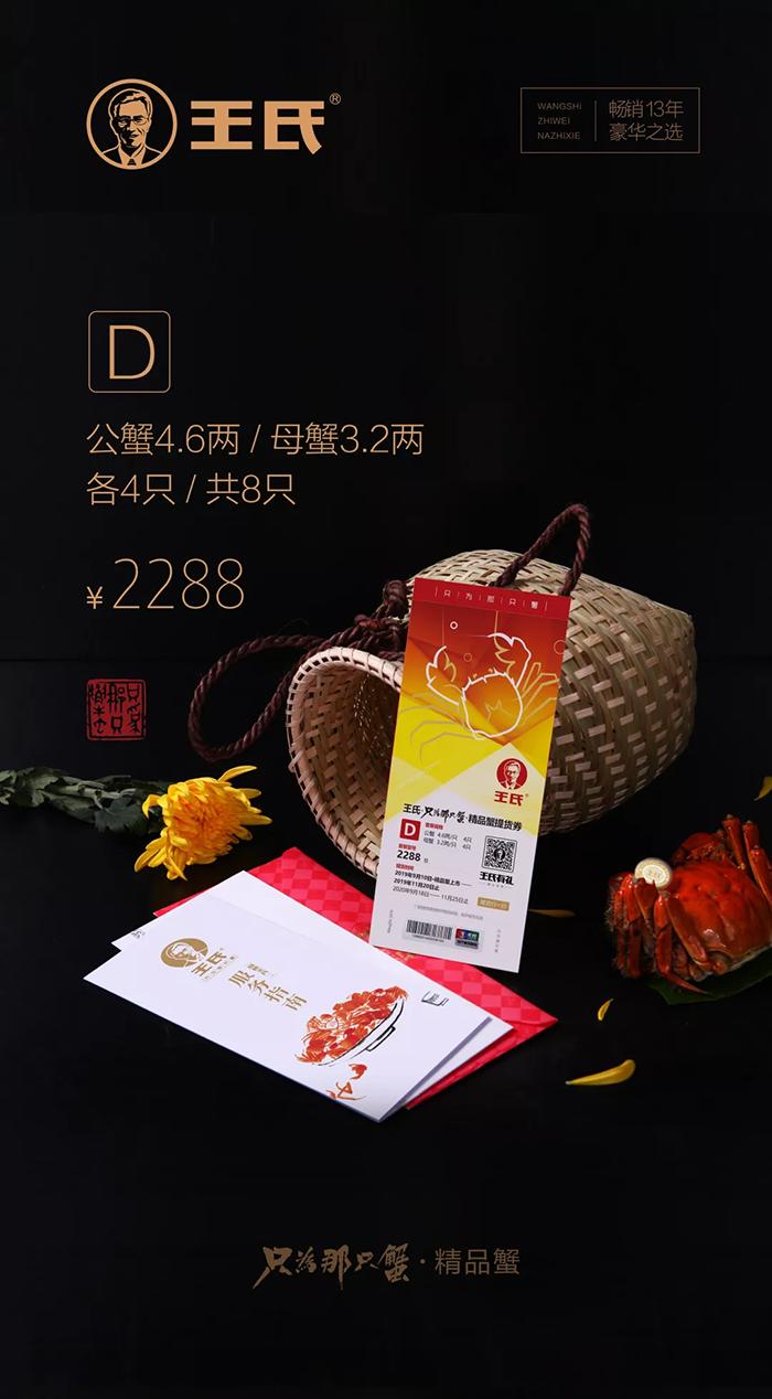 王氏·只为那只蟹·精品蟹——D套餐