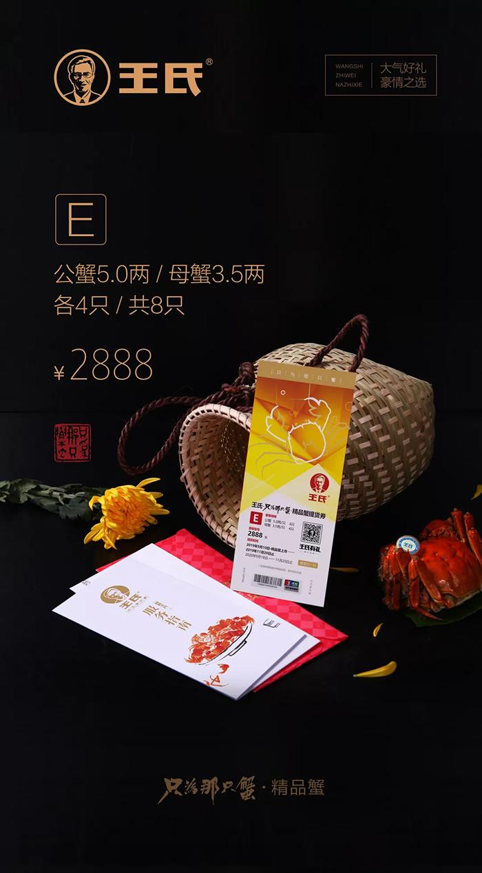 王氏·只为那只蟹·精品E套餐