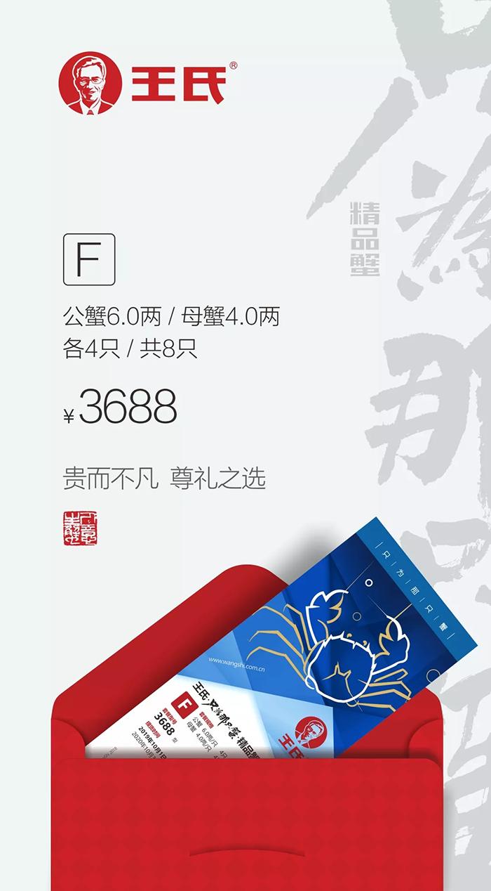 王氏·只为那只蟹·精品蟹——F套餐