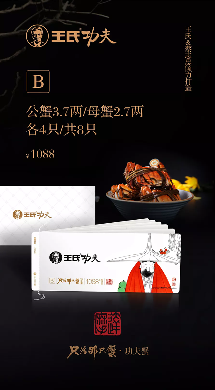 王氏·只为那只蟹·功夫蟹——B套餐