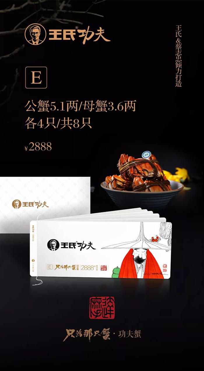 王氏·只为那只蟹·功夫蟹——E套餐