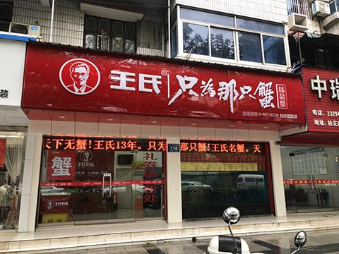 王氏大闸蟹专卖店