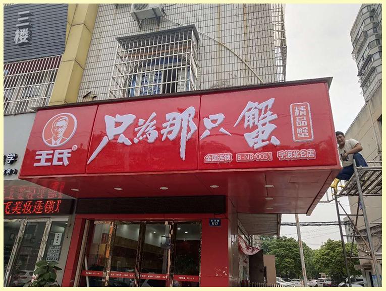宁波北仑店