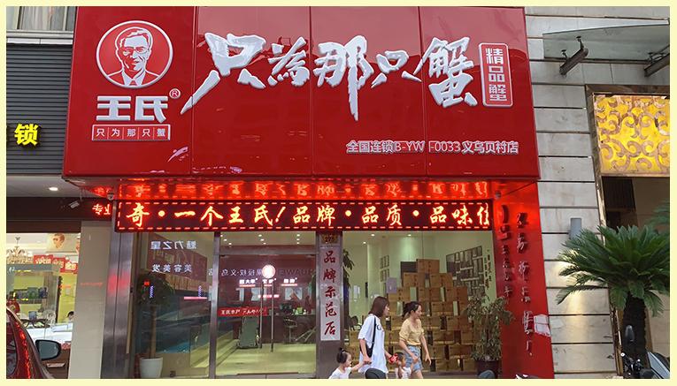 义乌贝村店