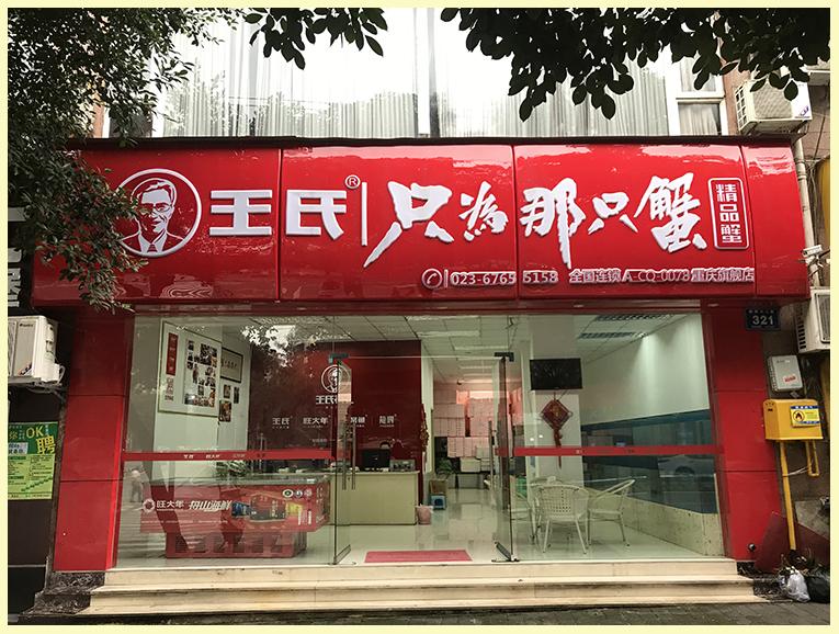 重庆旗舰店