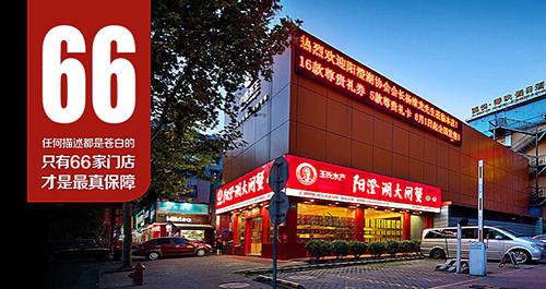 王氏水产门店