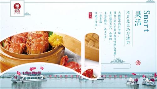 王氏阳澄湖大闸蟹图片