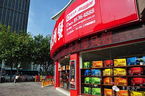 王氏三华园旗舰店开业