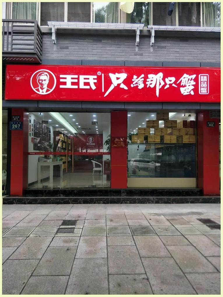 绍兴旗舰店