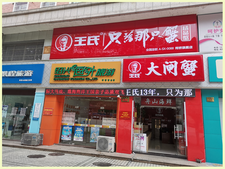 绍兴柯桥店