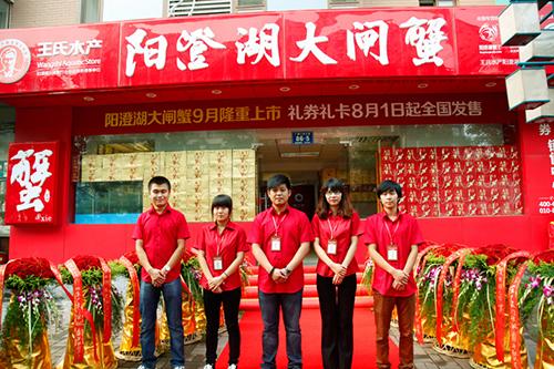 北京王氏阳澄湖大闸蟹门店