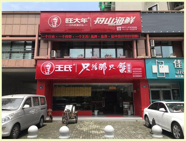钱江新城店