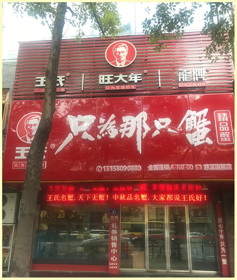慈溪旗舰店
