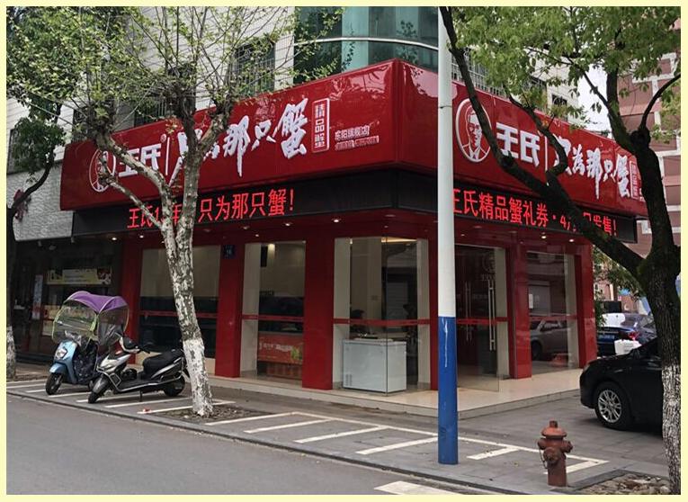 东阳旗舰店