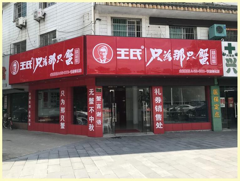 宁波奉化店