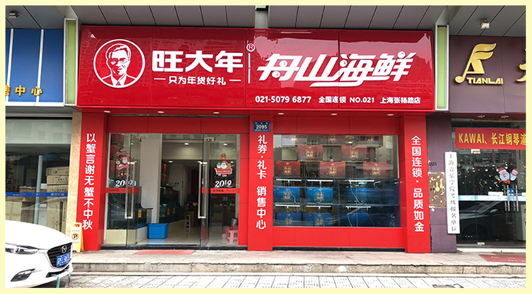 上海张杨路店