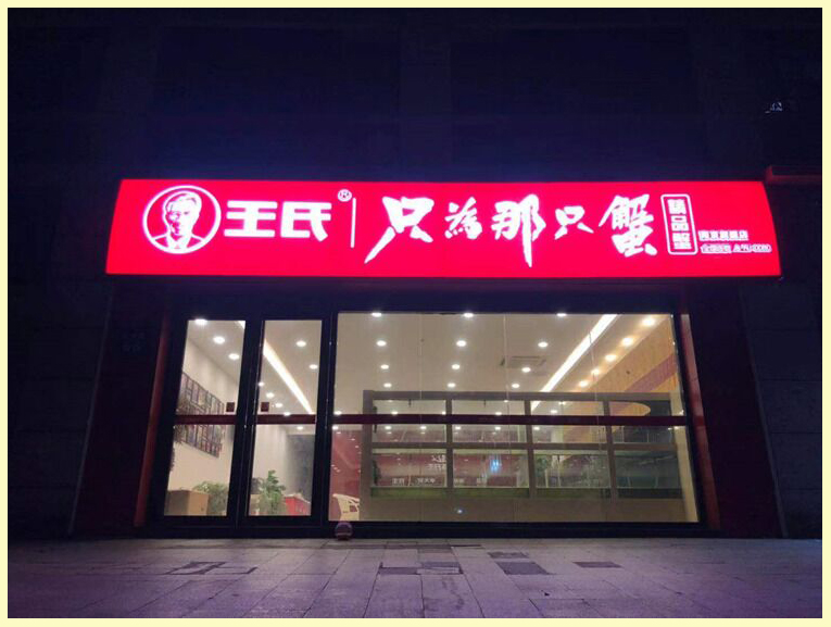 南京旗舰店