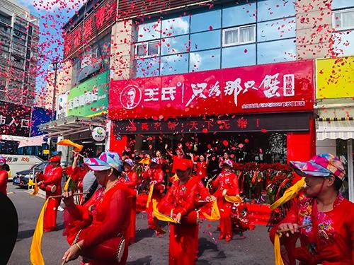 王氏2019年8月8日开业