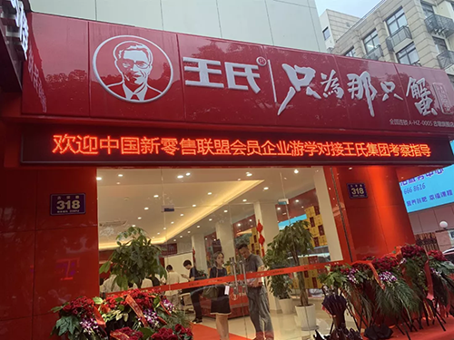 王氏大闸蟹开业图片
