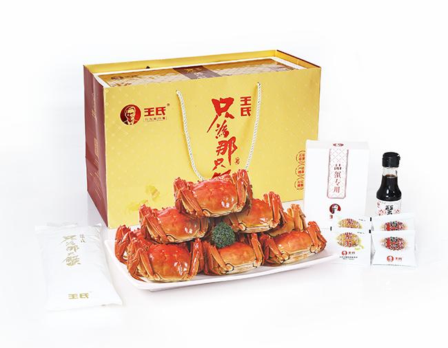 王氏品牌精品大闸蟹礼盒