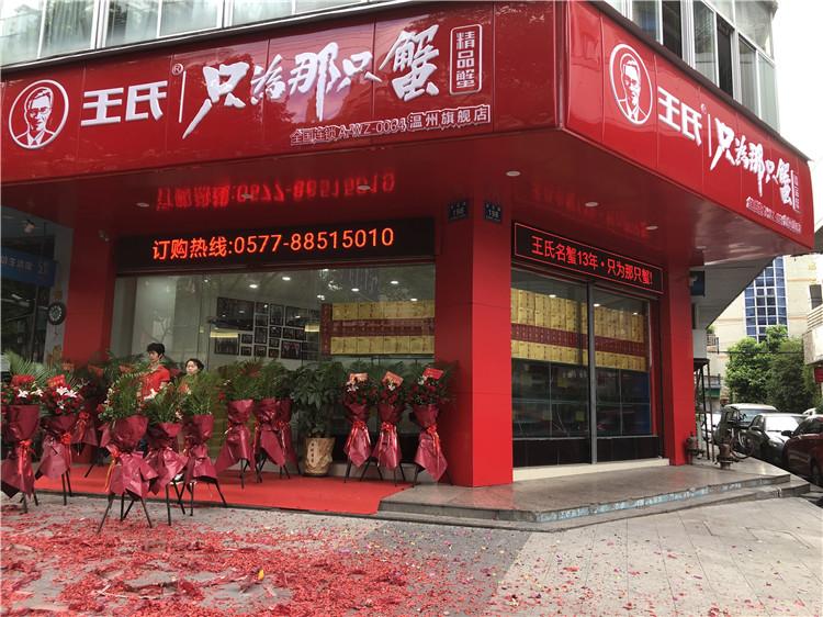温州旗舰店