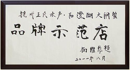 阳澄湖协会杨维龙书写王氏品牌示范店