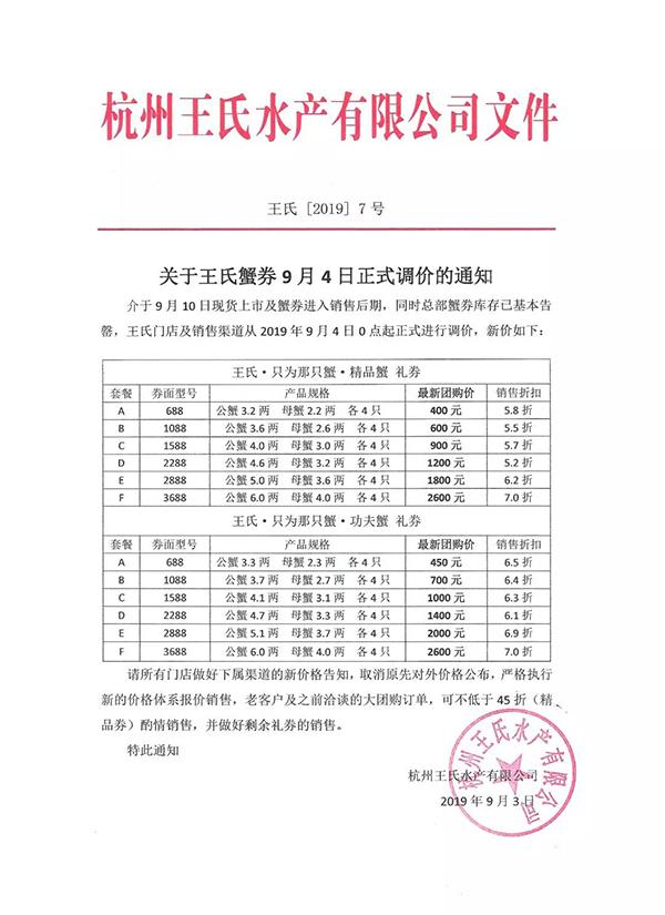 王氏精品蟹调价通知