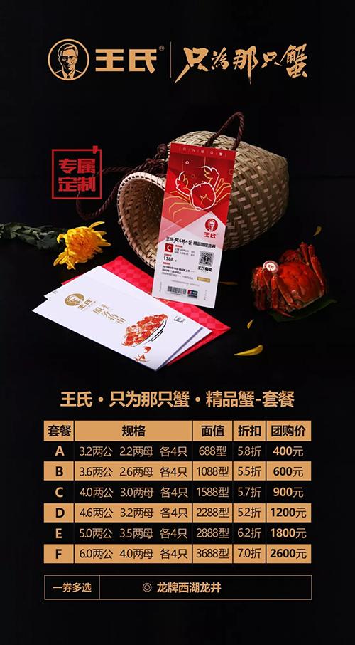 王氏品牌精品大闸蟹套餐价格表