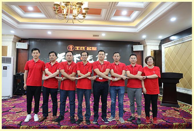 王氏总部核心领导人